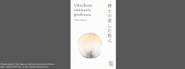 Yoko Ogawa, Ukochane równanie profesora